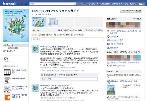 FBページプロフェッショナルガイド