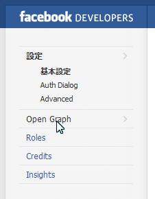 アプリ編集画面
