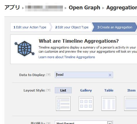 Open Graph設定画面