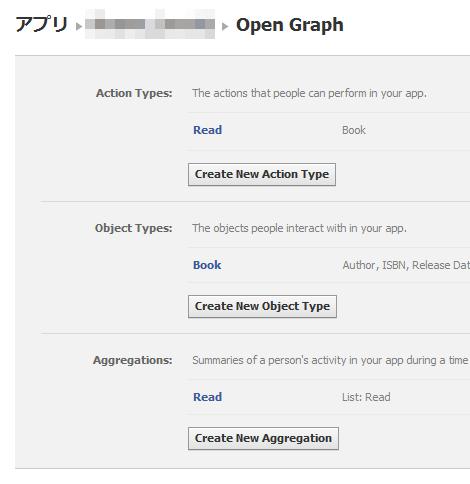Open Graph設定完了画面