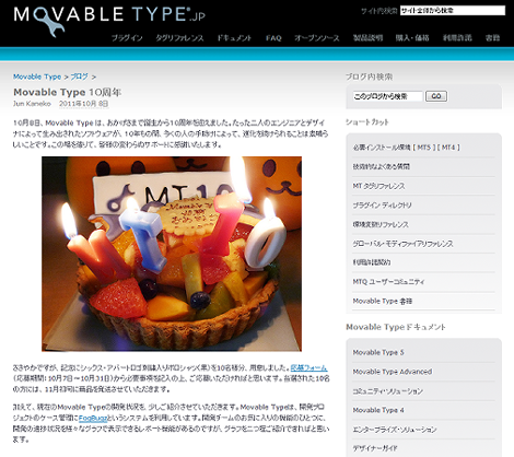 Movable Type 10周年