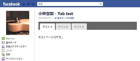 WordPressとjQuery Tabs UIを使ったタブ