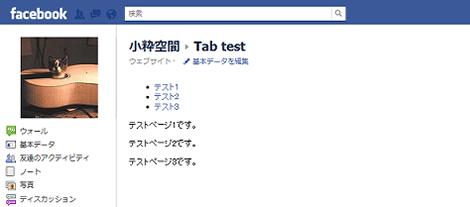 WordPressとjQuery Tabs UIを使ったタブ(NG)