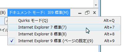 開発者モード