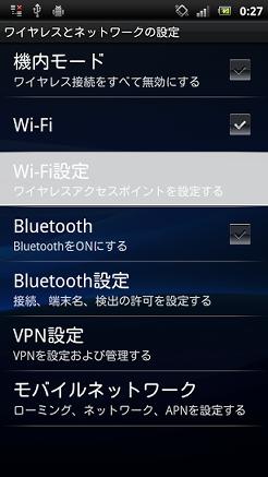 無線とネットワーク画面