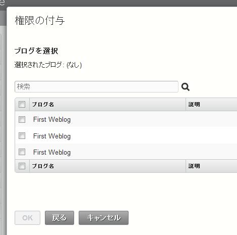 プラグイン適用前のブログ選択画面
