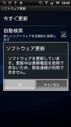 ソフトウェアを更新
