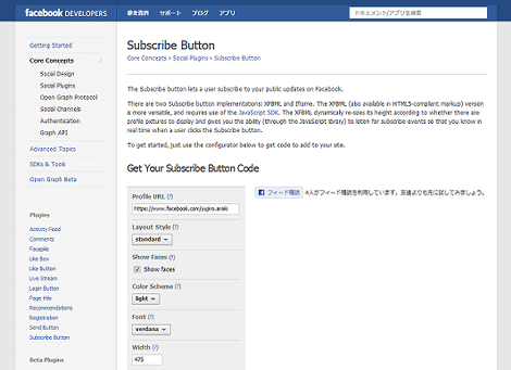 「Subscribe Button」のページ