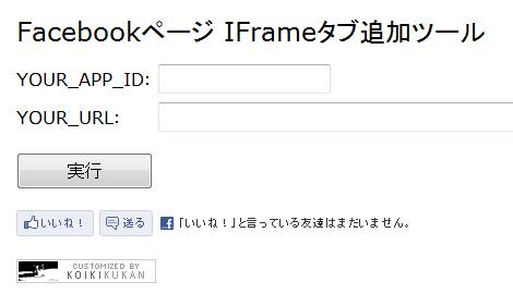 Facebookページ IFrameタブ追加ツール