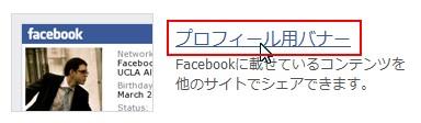 Facebookバナーのページ
