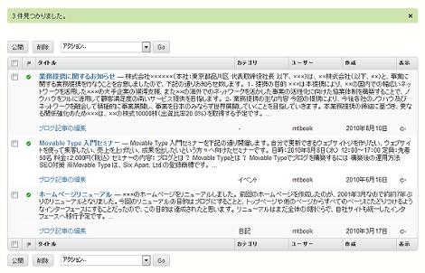プラグイン適用前の検索結果画面