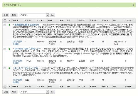 プラグイン適用後の検索結果画面