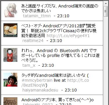 「Android」の検索結果をリアルタイム表示