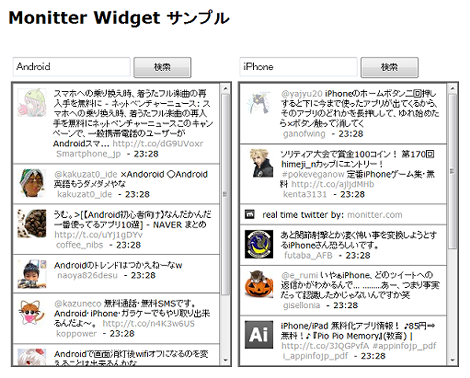 Monitter widgetサンプル