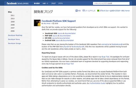 Facebook Platform SDK Support