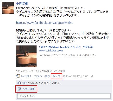 Facebookページの「シェア」