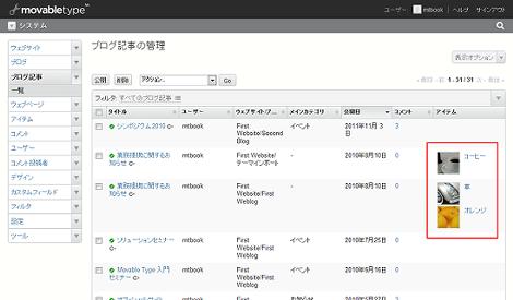 システム管理画面のブログ記事一覧