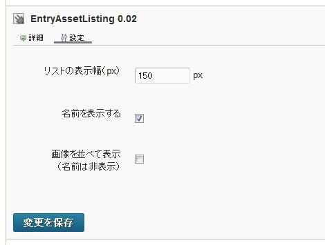 システム管理画面のプラグイン設定画面