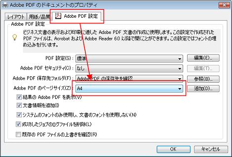 「Adobe PDF 設定」タブ