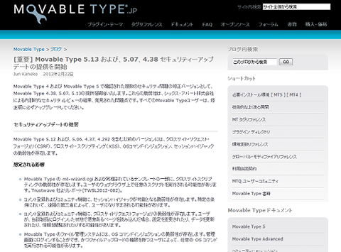 Movable Type 5.13リリース