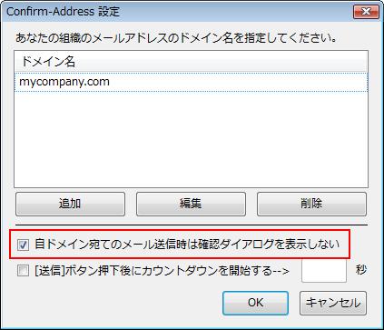 「Confirm-Address設定」画面