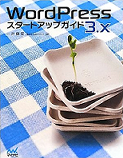 WordPress 3.x スタートアップガイド