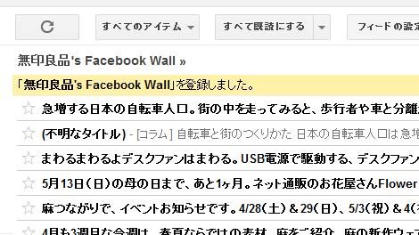 「無印良品」のFacebookページのフィード
