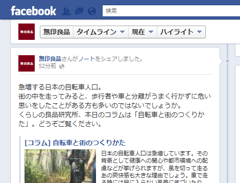 「無印良品」のFacebookページ
