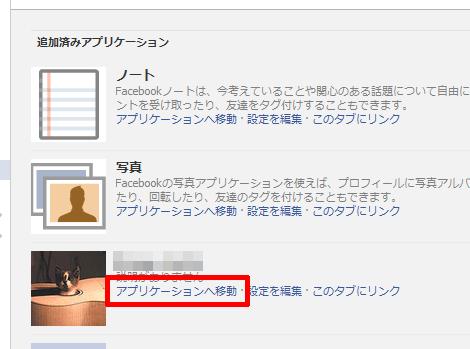 Page Tab Edit URL: