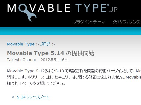 Movable Type 5.14