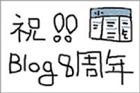 ブログ開設8周年