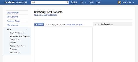 JavaScript Test Console