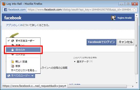 このアプリによるFacebookタイムラインへの投稿の公開範囲