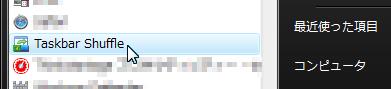 「Taskbar Shuffle」の起動