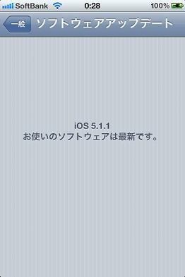 ソフトウェア・アップデート画面