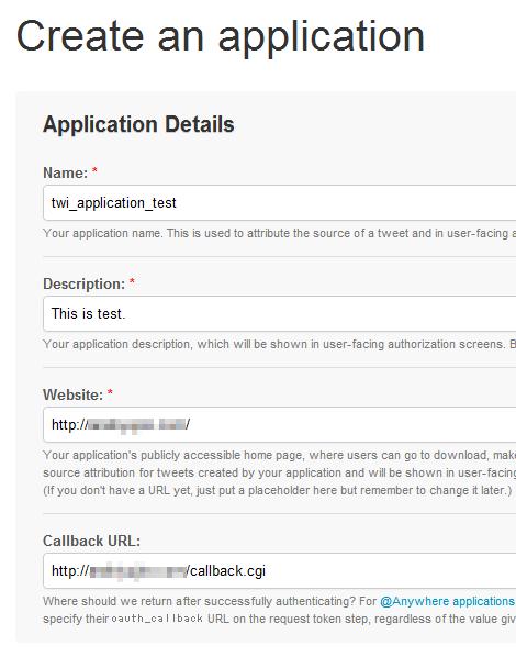 アプリケーション情報を設定