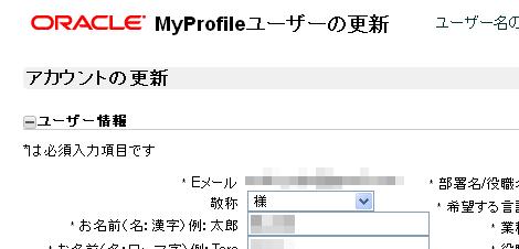 MyProfileユーザーの更新