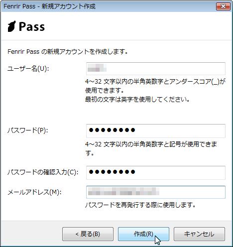ユーザー名・パスワードを設
