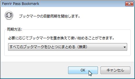ブックマークの自動同期方法を選択