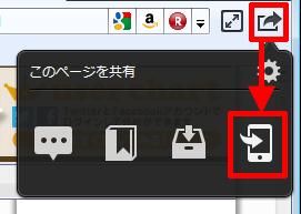 URLを送信