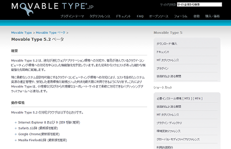 Movable Type 5.2 ベータ1