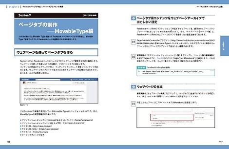 ページタブの制作─Movable Type編