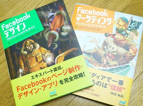 Facebookデザインプロフェッショナルガイド/Facebookマーケティングプロフェッショナルガイド