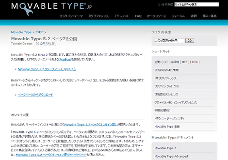 Movable Type 5.2 ベータ2