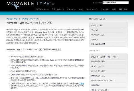 Movable Type 5.2(オンライン版)