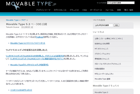 Movable Type 5.2 ベータ3