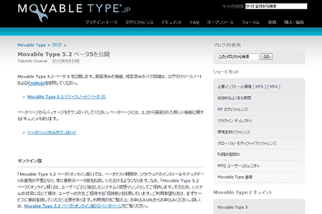 Movable Type 5.2 ベータ5
