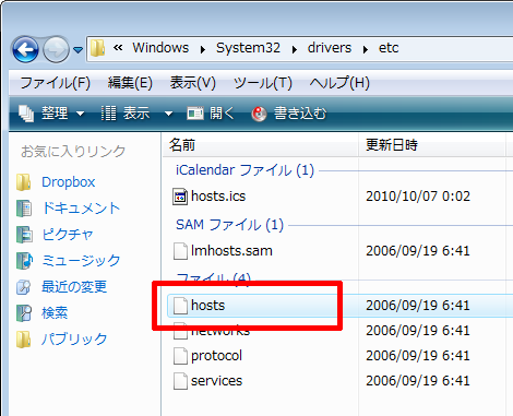 エクスプローラでhostsファイル選択