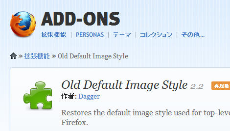 Old Default Image Style