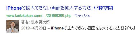 Google検索結果に著者情報を表示